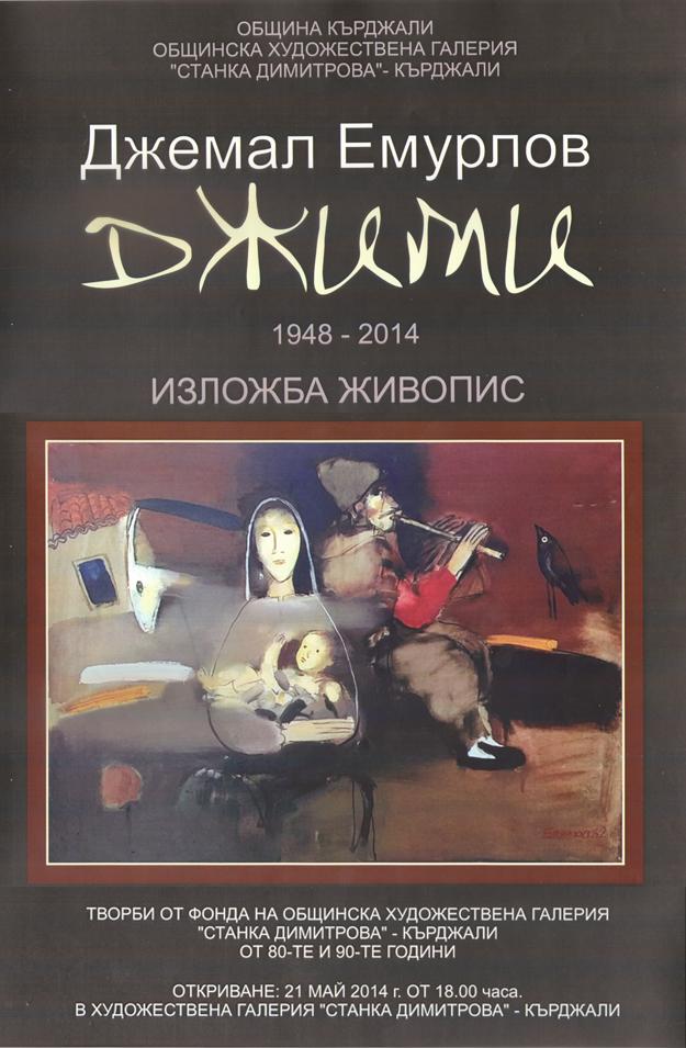 Изложба на Джемал Емурлов